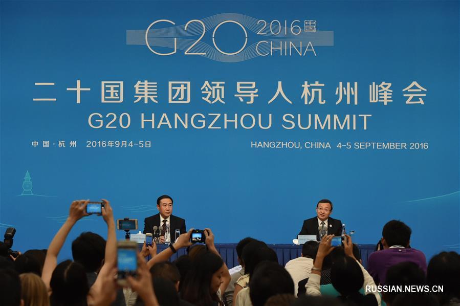 """Пресс-конференция китайской делегации на саммите """"Группы двадцати"""""""