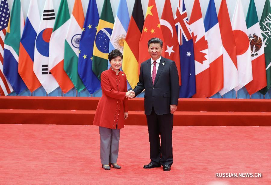 """Си Цзиньпин встретился с президентом РК в рамках саммита """"Группы двадцати"""""""