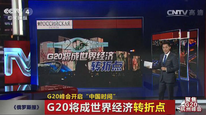中文國際頻道《中國新聞》推出特別板塊《聚焦G20峰會》。