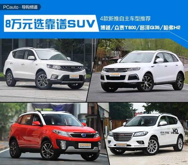 ● 吉利远景SUV-8万元选靠谱SUV 4款新推自主车型推荐高清图片