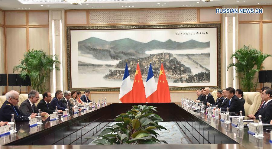 Китай намерен совместно с Францией содействовать более быстрому и благоприятному развитию межгосударственных отношений -- Си Цзиньпин
