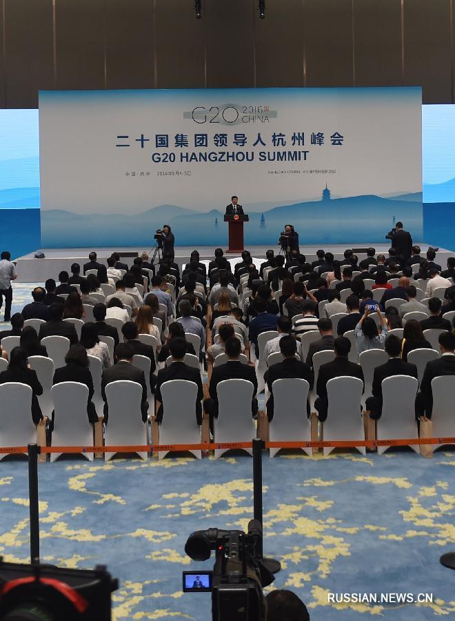 """Си Цзиньпин: саммит """"Группы 20"""" завершился достижением консенсуса по широкому кругу вопросов"""