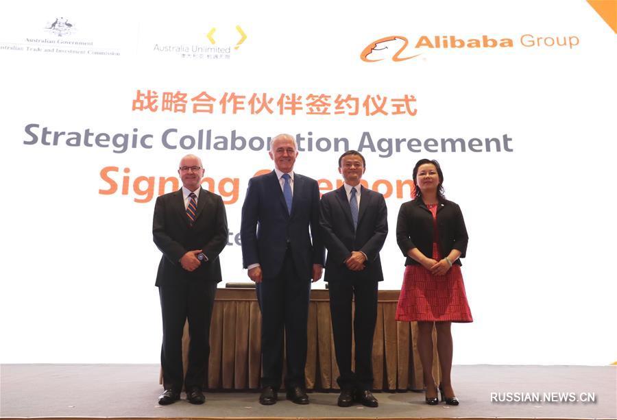 Премьер-министр Австралии посетил корпорацию Alibaba Group