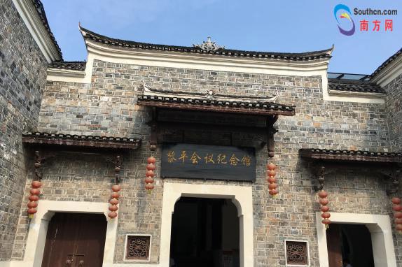 黎平会议纪念馆(南方网孙德威摄)
