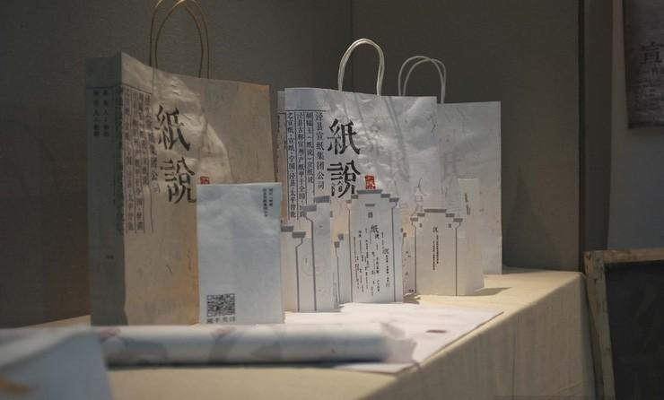 [转载]纸说·沉品 宣纸品牌形象设计与传播