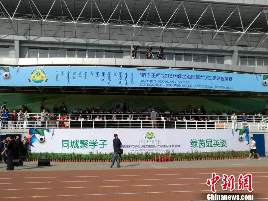 Во Внутренней Монголии проходит чемпионат по футболу среди студенческих команд