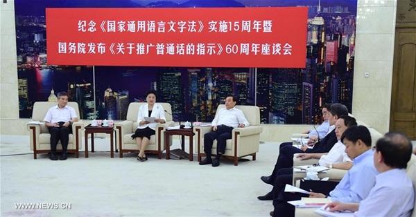 نائبة رئيس مجلس الدولة الصيني ليو يان دونغ تحضر ندوة للاحتفال بالذكرى الـ15 لقانون اللغة الصينية القياسية المنطوقة والمكتوبة ببكين