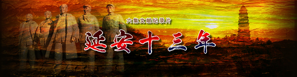点击↑ 大型文献纪录片《延安十三年》中央新影集团官网专题报道