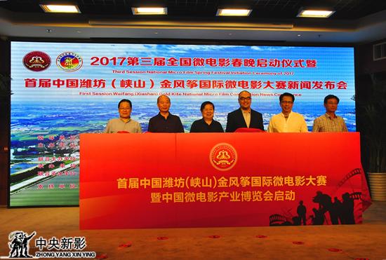 为首届中国微电影产业博览会揭幕