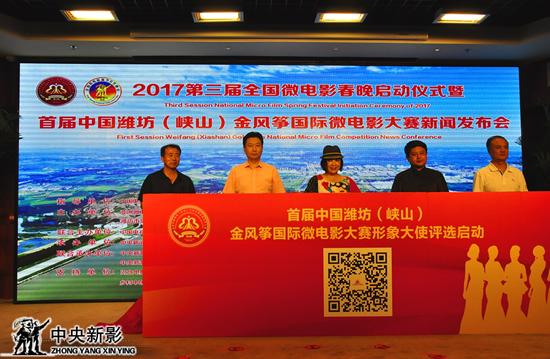 为首届中国潍坊(峡山)金风筝国际微电影大赛形象大使评选活动揭幕