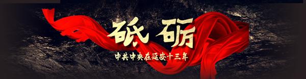 点击↑《砥砺——中共中央在延安十三年》中央新影集团官网专题报道
