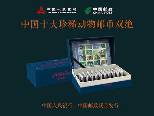 邮政发行《中国十大珍稀动物纪念币