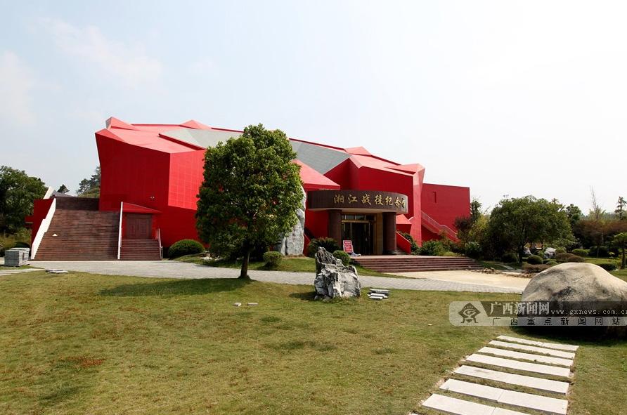 红军长征湘江战役纪念馆。