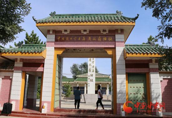 陕甘宁省委省政府旧址