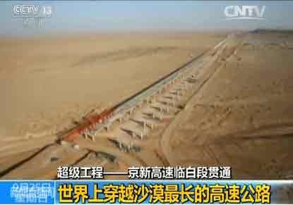 京新高速临白段贯通:世界上穿越沙漠最长的高