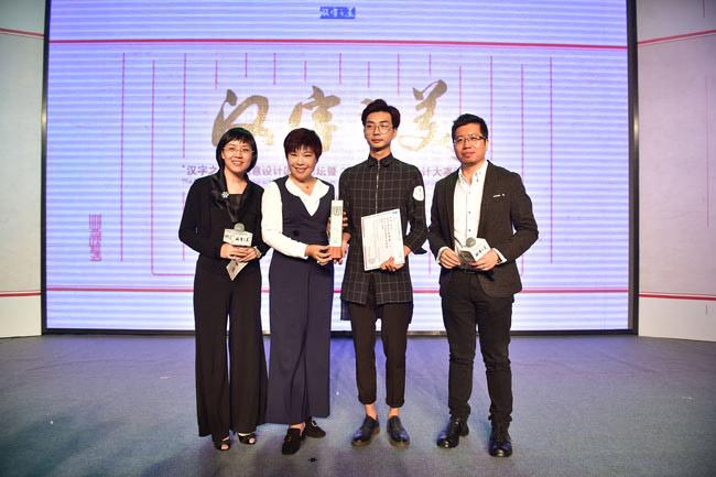 """""""汉字之美""""2016全球青年设计大赛金奖"""