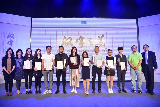 """""""汉字之美""""2016全球青年设计大赛铜奖获得"""