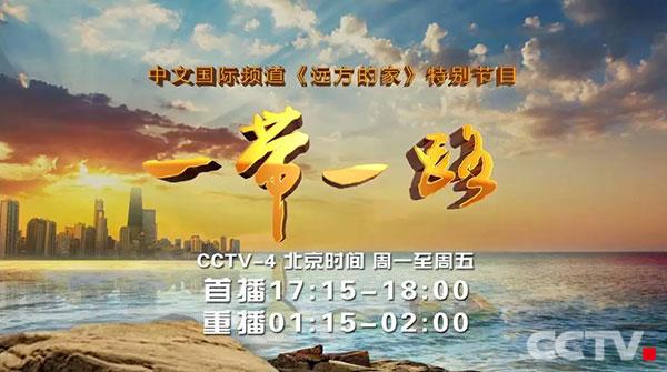 【转载】:CCTV-4大型系列纪录片——《远方的家之八一带一路1》(48集视频) - 文匪 - 文匪的博客