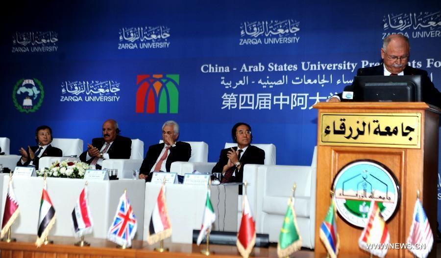 الدورة الرابعة لمنتدى رؤساء الجامعات الصينية والعربية تختتم أعمالها بالاردن