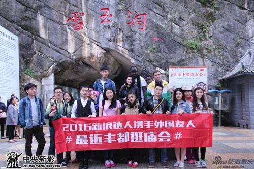 微博达人和外国友人齐聚丰都庙会感受千年民俗文化盛会
