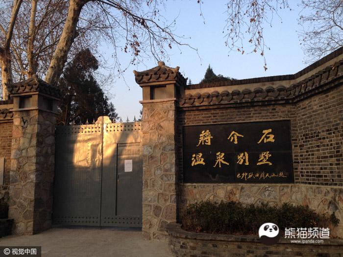 位于江苏省南京市江宁区汤山镇的蒋介石温泉别墅大门