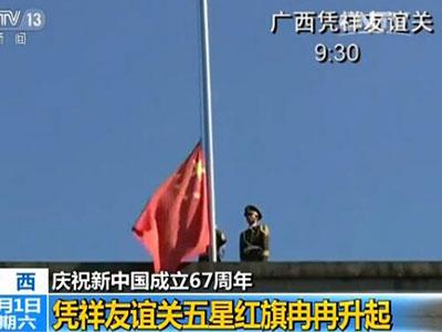 祖国最东端黑瞎子岛上的升旗仪式