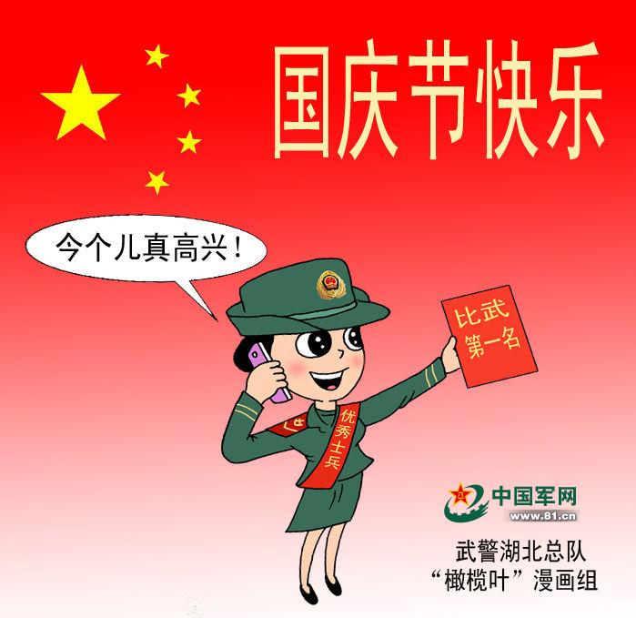 武警国庆节专用表情包震撼来袭图片