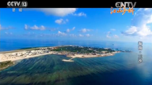 现在,三沙市管辖着西沙群岛,中沙群岛和南沙群岛的岛礁及其海域.