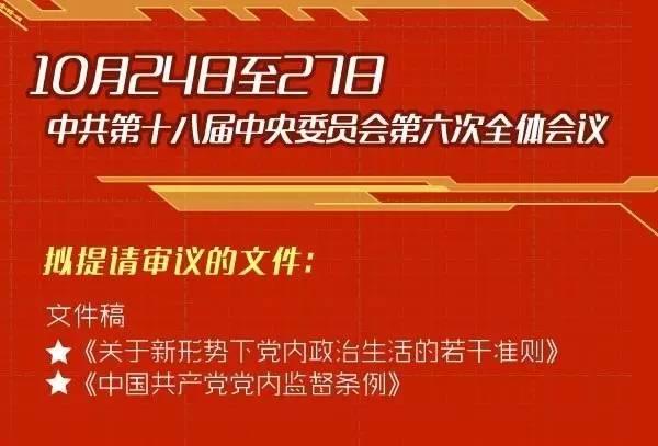 《关于新形势下党内政治生活的若干准则》《中国共产党党内监督条例》