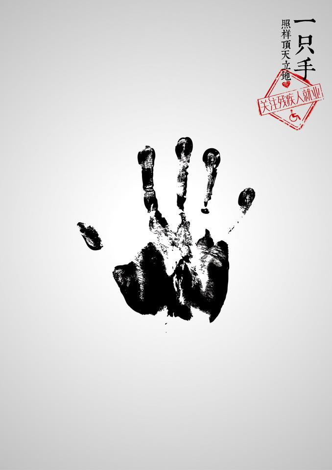 """""""学雷锋志愿服务""""主题公益广告征集:(平面作品528)关爱残疾人系列图片"""