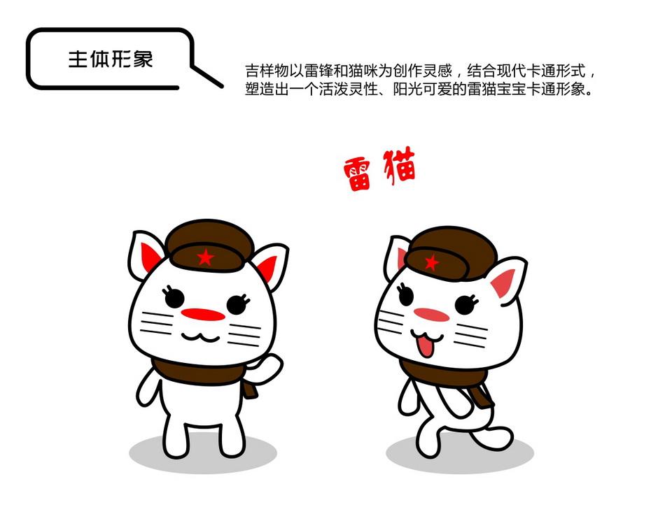 中国志愿服务卡通人物形象征集:(卡通人物8)雷猫