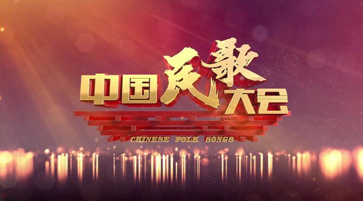 中国民歌大会