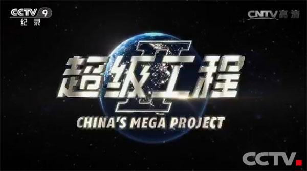 央视纪录片《超级工程ii》令人震撼