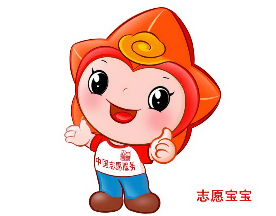 中国志愿服务卡通人物形象征集:(卡通人物58)志愿宝宝