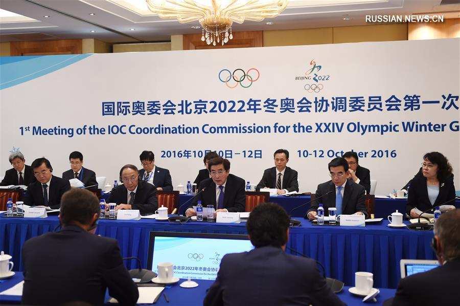 В Пекине состоялось первое заседание Координационной комиссии зимней Олимпиады 2022 года