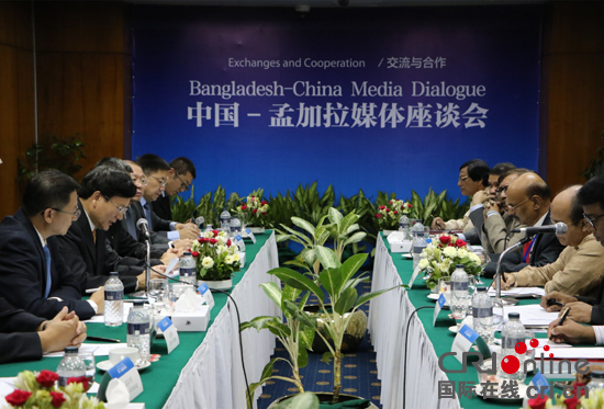 China-Bangladesh Media Dialogue