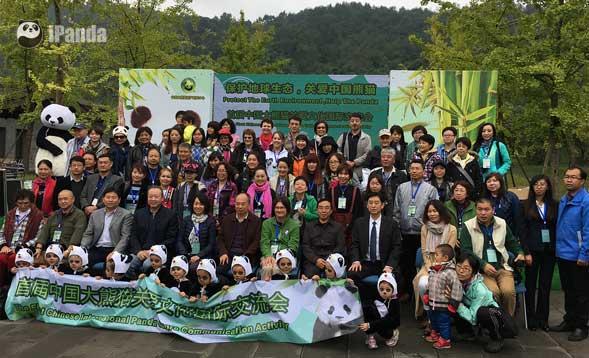 中国大熊猫保护研究中心领导与爱心人士合影(李彬 摄)