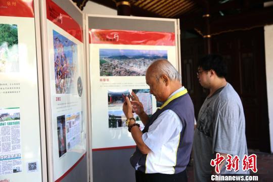 """""""闽台走亲乡镇行""""图片展在台湾鹿港举办。"""