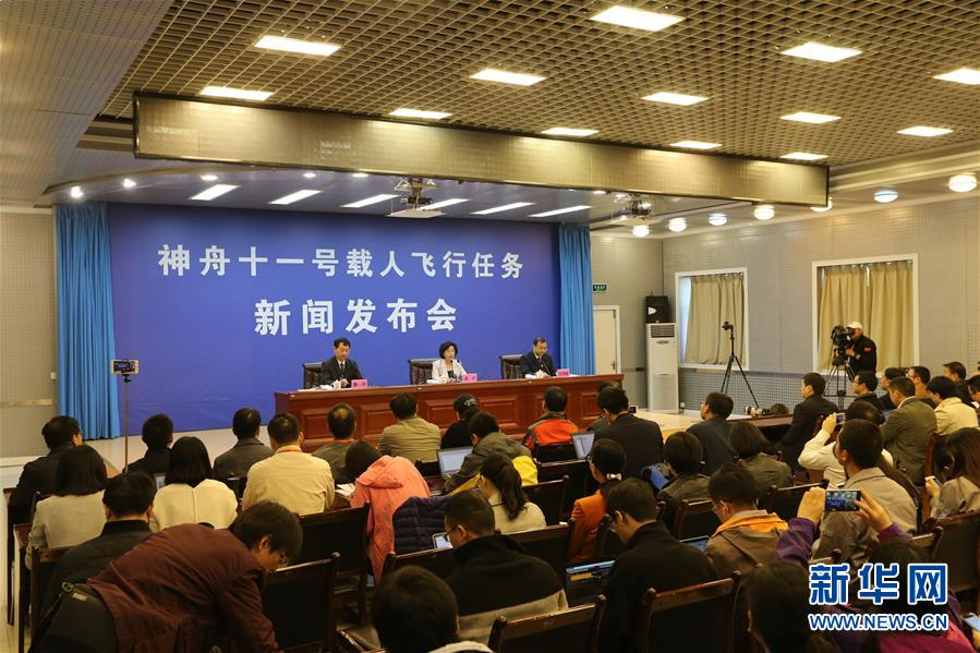 Китай назвал точное время пуска и имена членов экипажа пилотируемой миссии