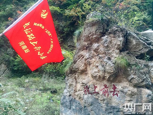 """红二十五军由此长征北上留下标语""""殺上前去"""""""