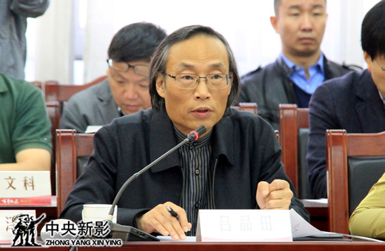 中国艺术研究院常务副院长兼研究生院院长吕品田主持会议