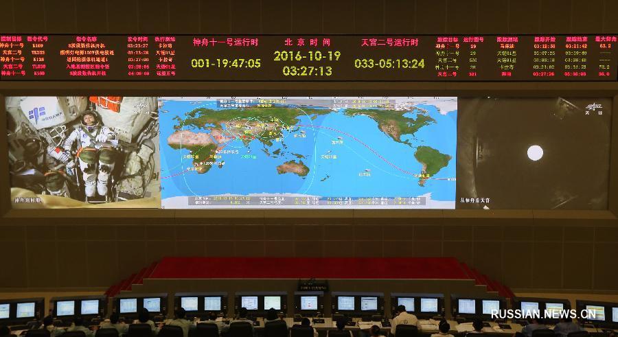 """Китайский корабль """"Шэньчжоу-11"""" успешно состыковался с орбитальным модулем """"Тяньгун-2"""""""