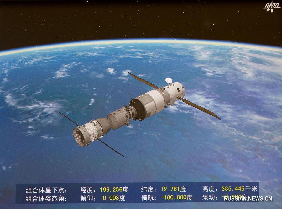 """Экипаж корабля """"Шэньчжоу-11"""" проведет ряд экспериментов на орбитальном модуле """"Тяньгун-2"""""""