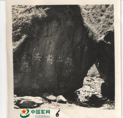 """红25军书写的""""杀上前去""""大字标语。卢氏县党史办公室负责人李永安供图"""