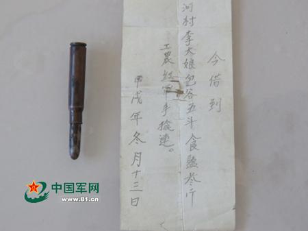 手枪连指导员给村民李大娘的借条。卢氏县党史办公室负责人李永安供图
