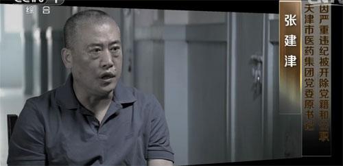 张建津(视频截图)