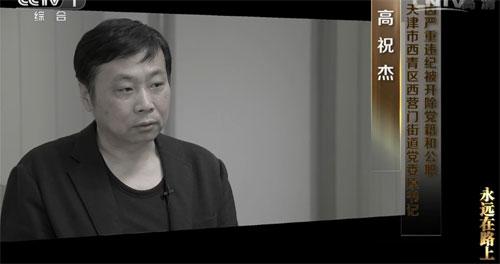 高祝杰(视频截图)