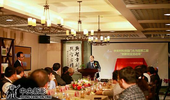 门头沟区委常委、副区长张兴胜演讲