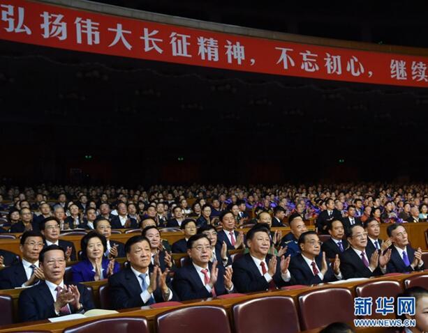 2016年10月19日,纪念红军长征胜利80周年文艺晚会《永远的长征》在北京人民大会堂举行。习近平、李克强、张德江、俞正声、刘云山、王岐山、张高丽等党和国家领导人,与首都3000多名群众共同观看演出。新华社记者 饶爱民 摄