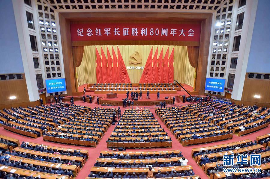 Les dirigeants du Parti communiste chinois réunis pour l